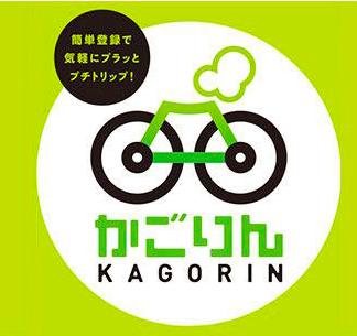鹿児島の新定番!?新しい観光の形。自転車サービス「かごりん」って、どうなの???