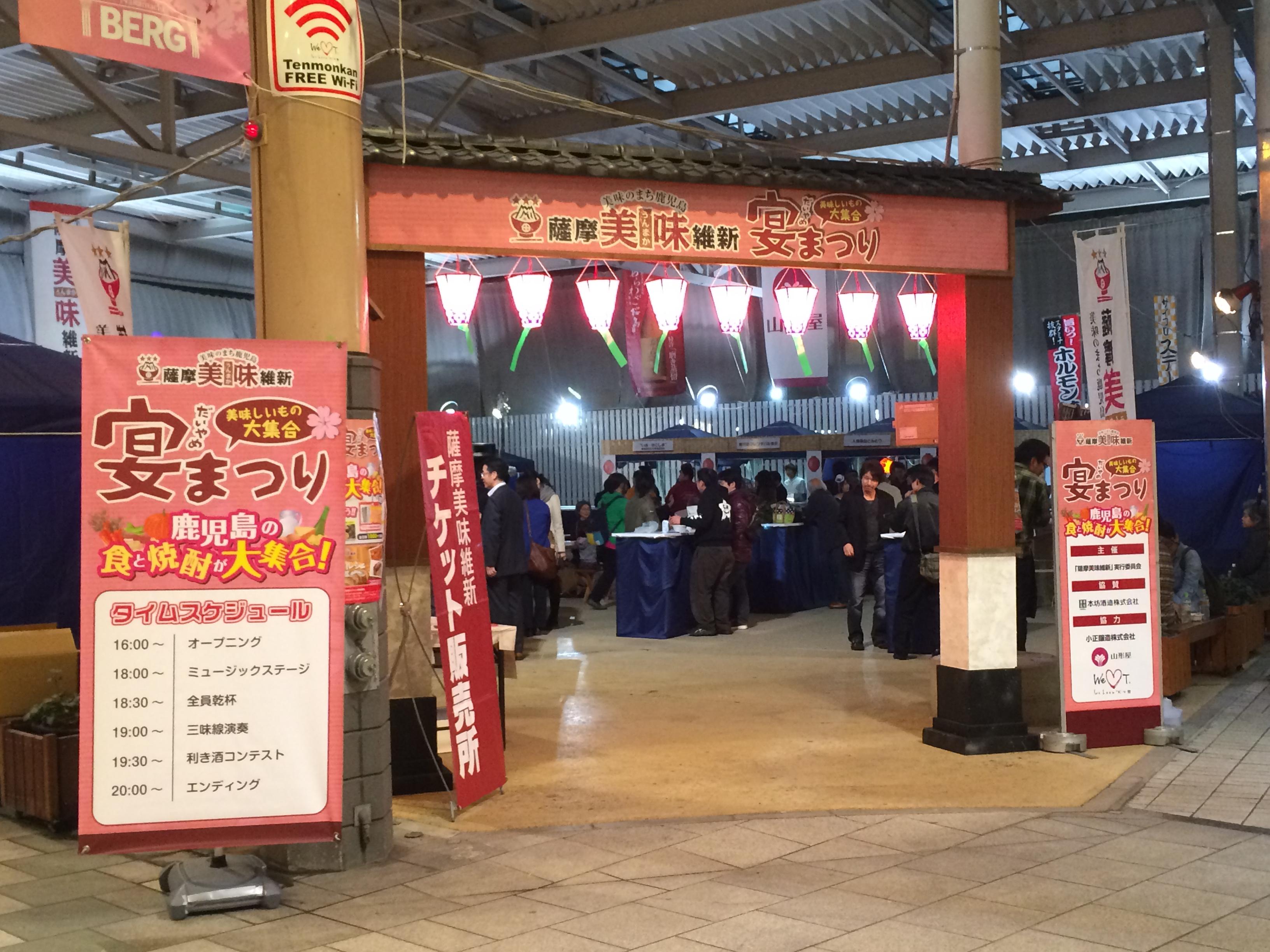 鹿児島、日本最速開花宣言。花より団子?いえいえ、花より乾杯!