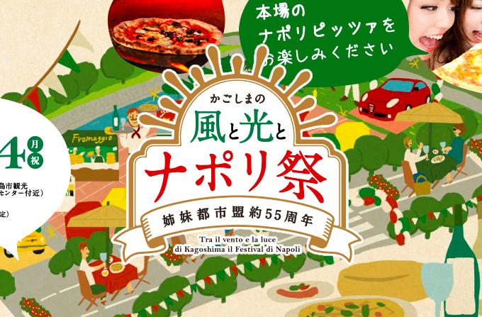 【2015】鹿児島のナポリが祭りをするらしい。行くしか無い。