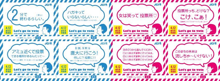 鹿児島のトイレにポスター貼りまくって投票率アップのきっかけにするらしい。