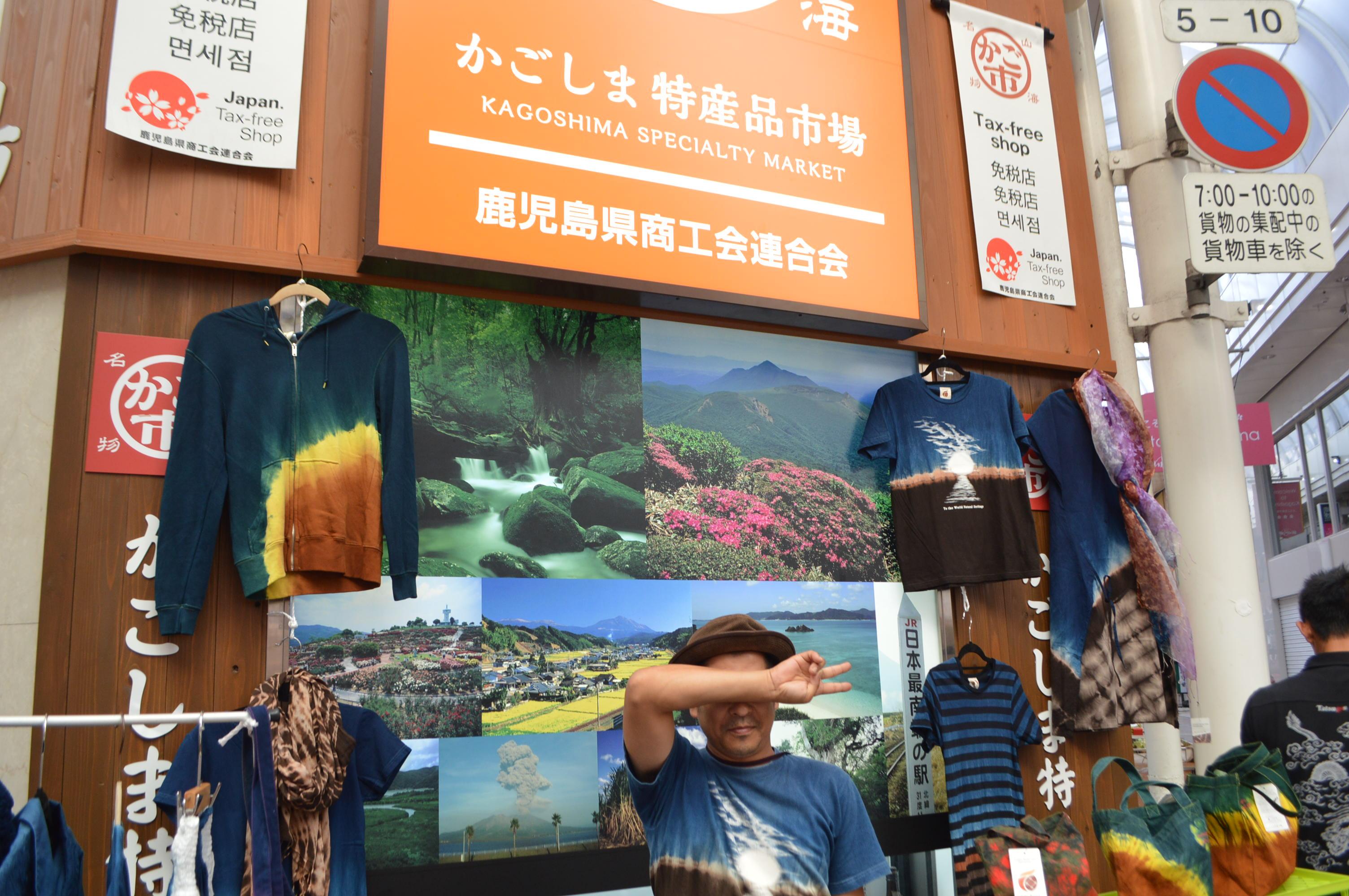 かご市で大島紬の染め技術を源流にするカッコいい染めTシャツをGETした話。
