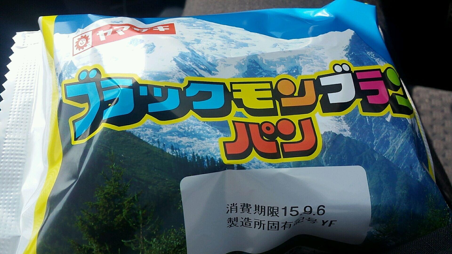 九州人のソウルフード「ブラックモンブラン」がパンになったよ。