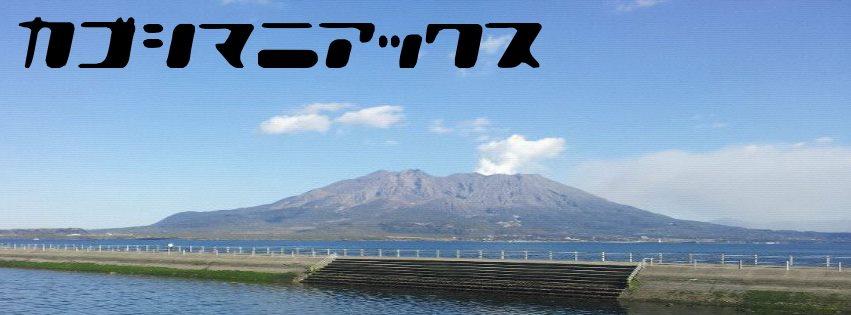 Kagoshimaniaxで2015年を振り返ってみないかい?