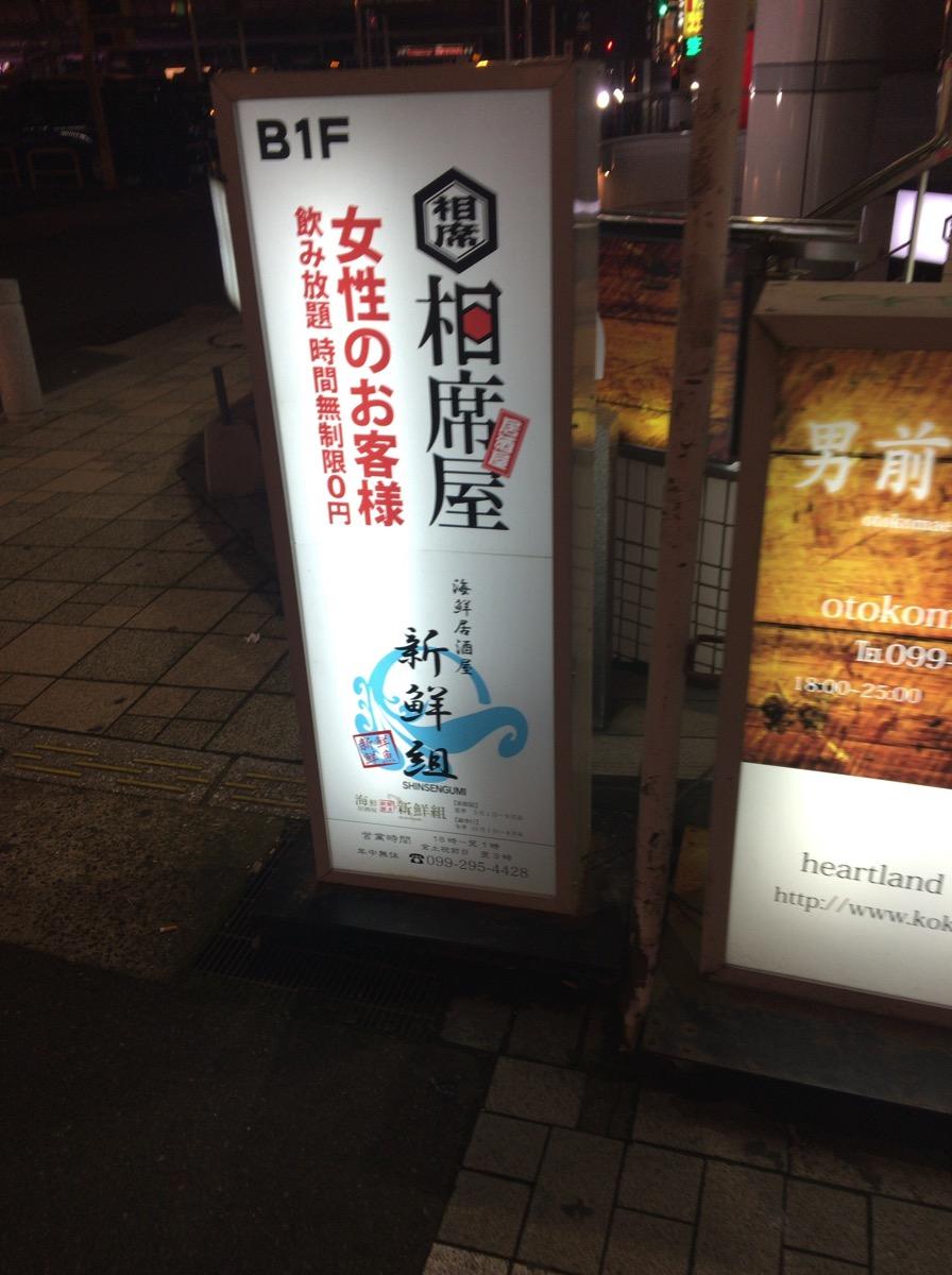 【閉店】鹿児島市天文館にできた相席屋の(多分)最速レポ!