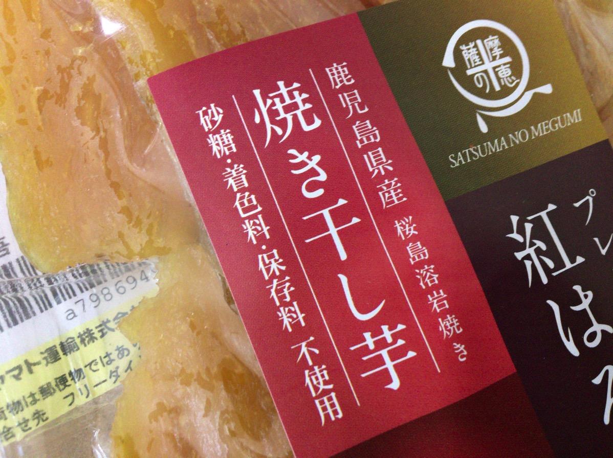 金色に輝く「鹿児島県産プレミアム紅はるか」の焼き干し芋で復興支援。とてつもなく美味い食べ方を紹介するわ。