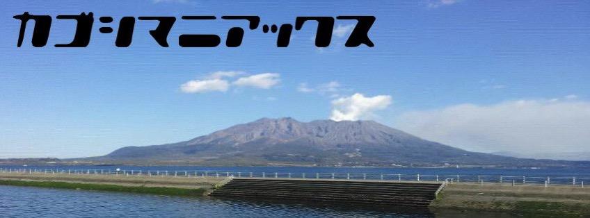 Kagoshimaniaxで2016年4月の鹿児島を振り返ってみないかい?