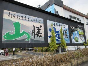 志布志「味人膳」の男丼は味もボリュームも男前! | KagoshimaniaX ...