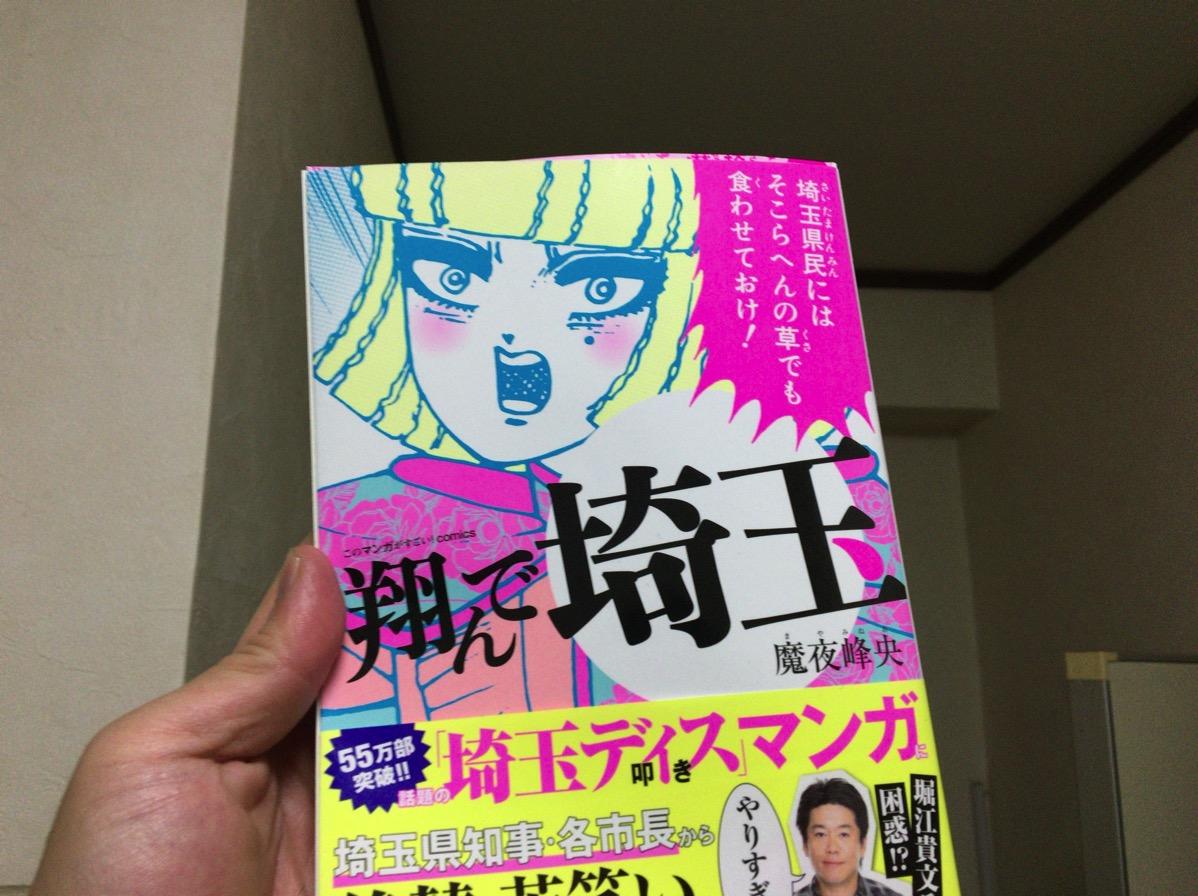 埼玉へのdisがハンパないと話題のマンガ「飛んで埼玉」に鹿児島県が生んだあの超大物政治家をパロったっぽい人が出てる。