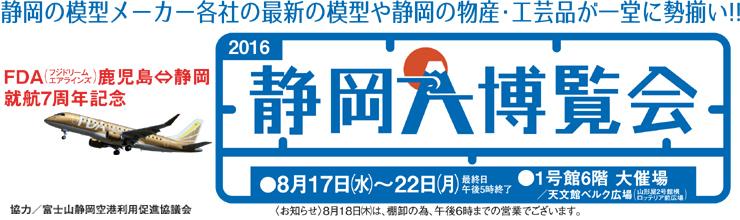 Shizuoka2 title
