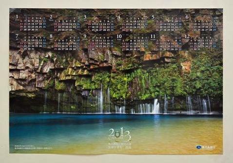 鹿児島銀行の2013年カレンダーの写真を撮った「大庭学」さんが何やらスゴい賞にノミネートされておる。