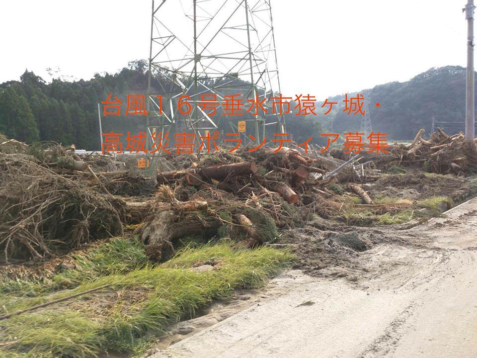 台風の被害に遭った垂水で災害ボランティアを募集しています。
