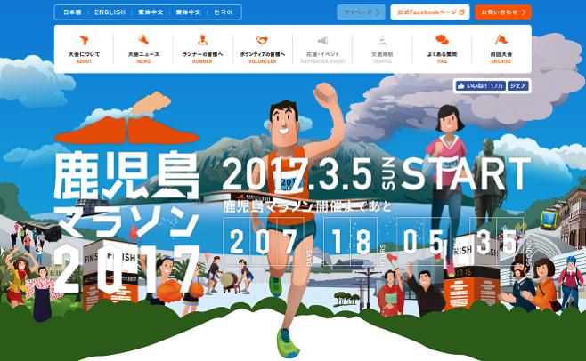 2017鹿児島マラソン、申込締切が迫ってるぞ!2016の様子を見ながら気持ちを高めよう。