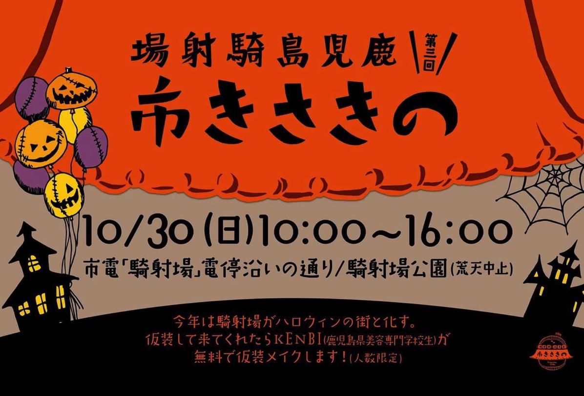 鹿児島最大級まちおこしイベント、第3回鹿児島騎射場のきさき市が10月30日に開催!