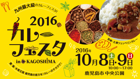 Curryfesta