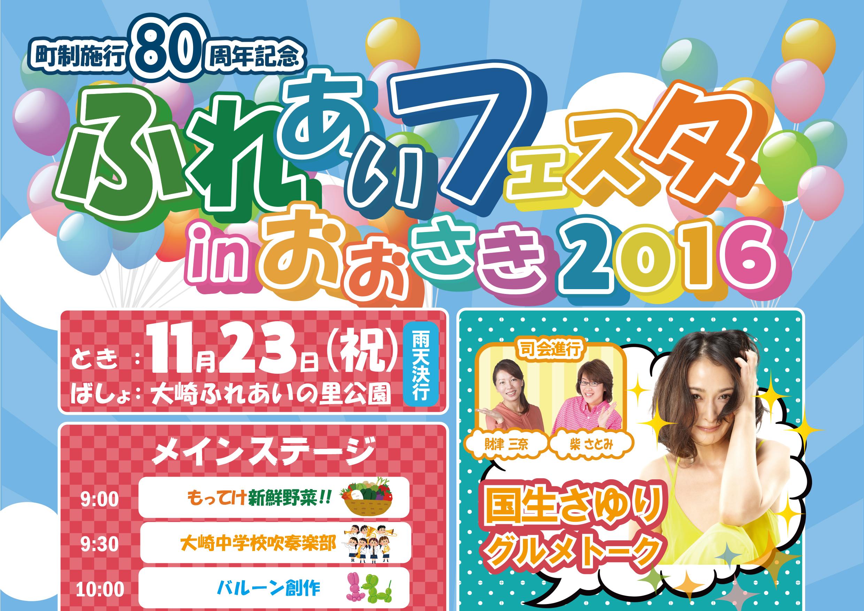 11月23日は大崎町が熱い!町内最大のイベント「ふれあいフェスタinおおさき2016」が開催されるよ!豪華ゲストもくるみたい!