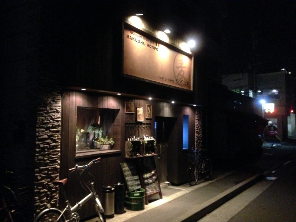 ベルギービールバー麦酒本舗