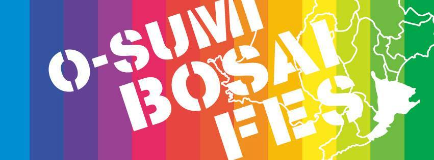 大隅から防災を考える。O-SUMI BOSAI FESに行ってきた話。