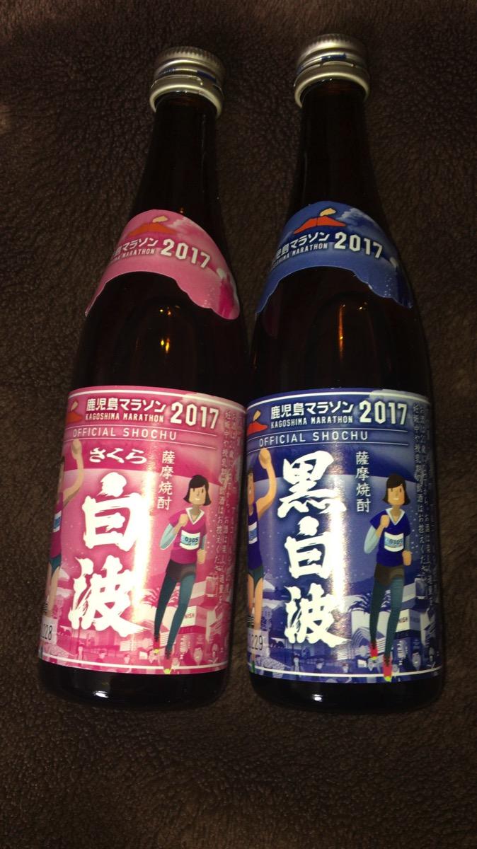 本格薩摩焼酎「さつま白波」の鹿児島マラソン記念ミニボトルがかわいらしいと僕の中で話題に。