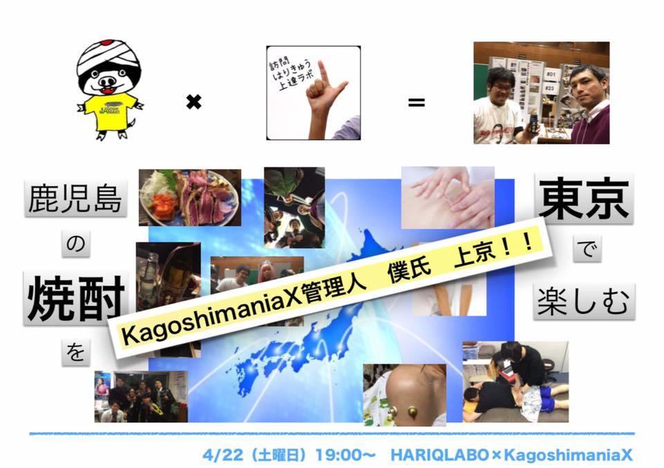 鹿児島と東京をつなぐイベント「だいやめしNight vol.1」が4月22日に東京で開催!来てね!