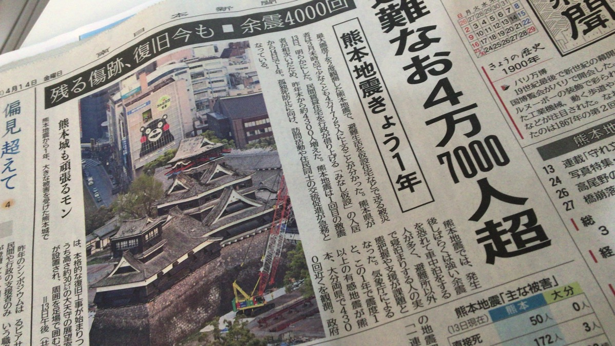 熊本地震から丸一年。今一度熊本に目を向けたり身の回りの防災を考えてみよう。