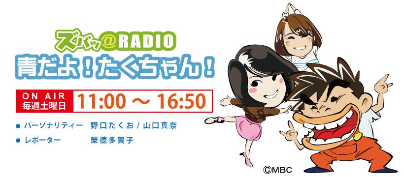MBCラジオ「青だよ!たくちゃん!」出演中!