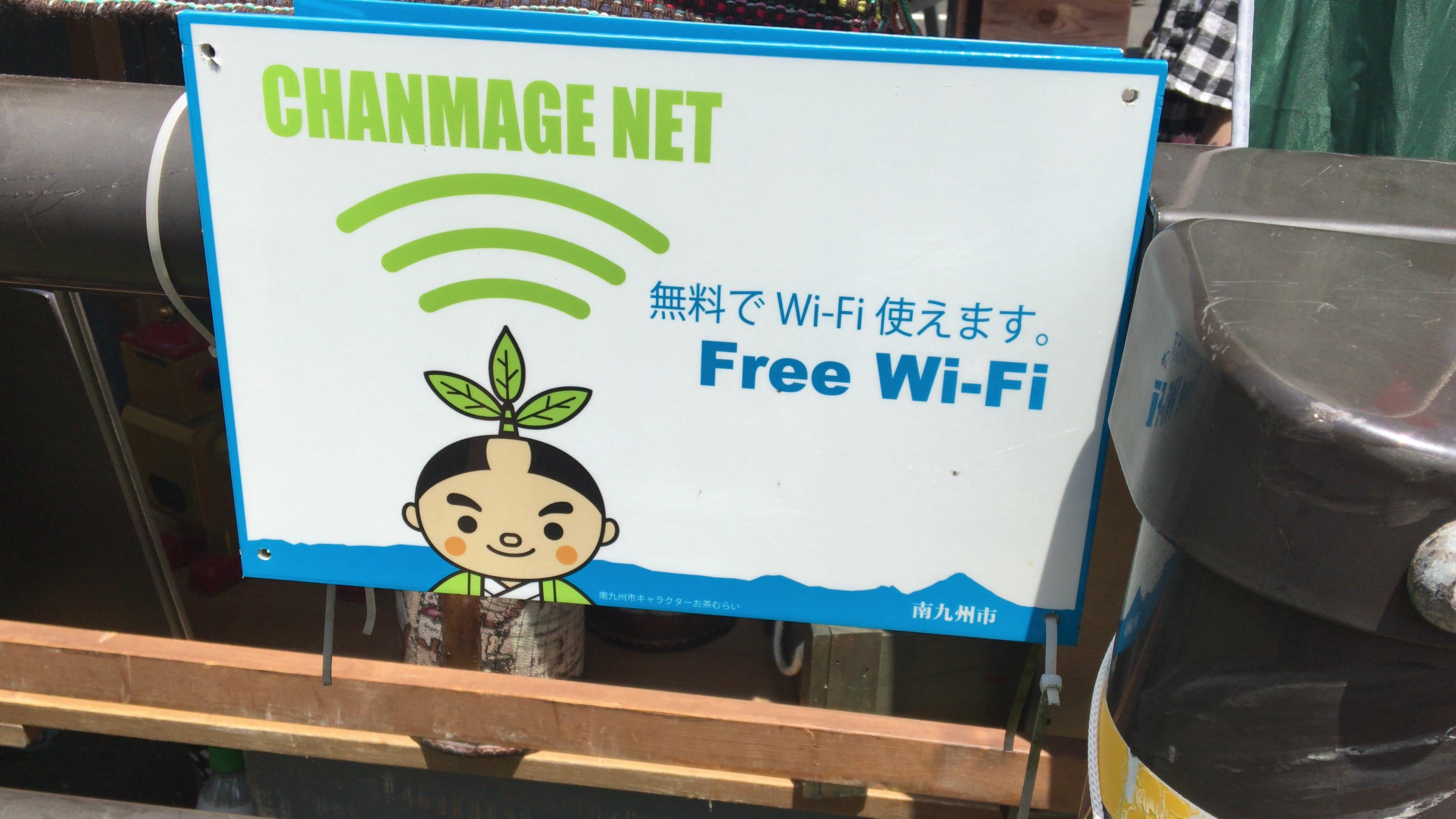 南九州市のキャラクター「お茶むらい」の頭からWi-Fi電波が飛んでる?