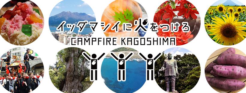 CAMPFIRELOCAL×Kagoshima