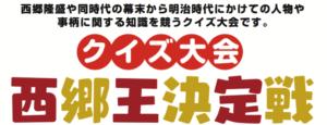 【鹿児島市】西郷王決定戦 マルヤガーデンズ杯予選【11月23日】 @ マルヤガーデンズ | 鹿児島市 | 鹿児島県 | 日本
