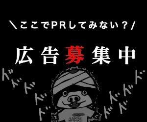 PR・広告依頼