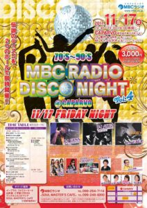 MBC RADIO DISCO NIGHT vol.4 @CAPARVO @ CAPARVO | 鹿児島市 | 鹿児島県 | 日本