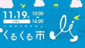 【南九州市】石垣商店街くるくる市【11月19日】 @ 塩や、   南九州市   鹿児島県   日本