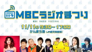 【鹿児島市】MBCラジオまつりinかんまちあ @ かんまちあ | 鹿児島市 | 鹿児島県 | 日本