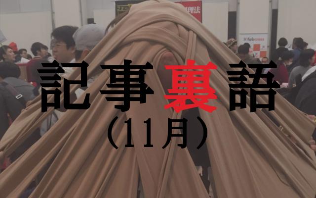 【記事裏語】11月のハヂメの一歩【東京遠征DEフルボッコTIME】