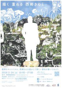 描く重ねる西郷さんと-アートできづく新たな景色- @ 西郷銅像ほか | 鹿児島市 | 鹿児島県 | 日本