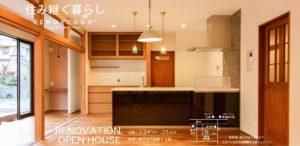 【鹿児島市】リノベっがのオープンハウス唐湊の家リノベーション完成見学会 @ 鹿児島市 | 鹿児島県 | 日本