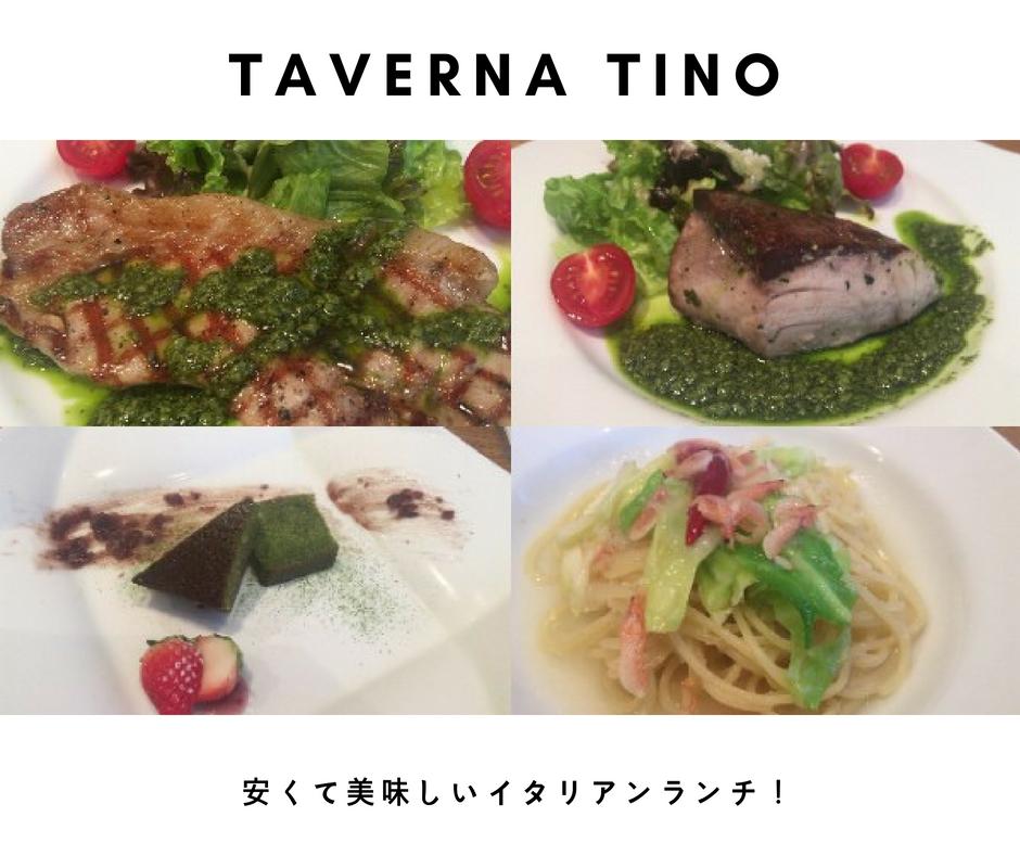 【めっちゃウマい】照国町「TAVERNA Tino」のヘルシー緑茶のコースは抑えといたほうがいいぞ【リーズナブル】