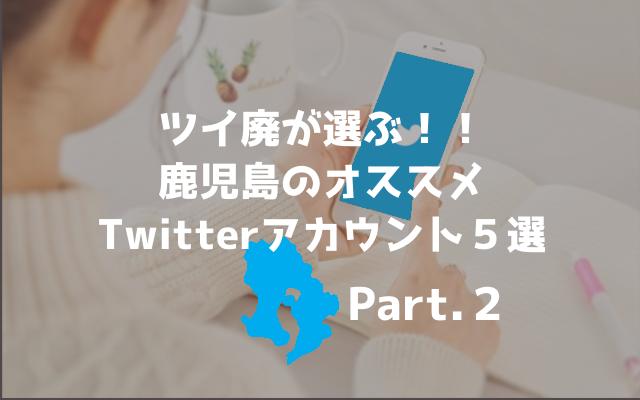 【必見】平成最後のうちに抑えておきたい!フォローしておくべきTwitterアカウント5選【中の人】
