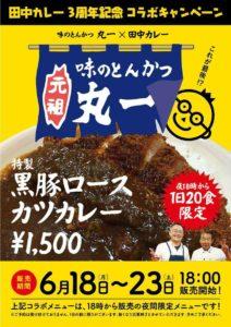 味のとんかつ丸一×田中カレーコラボ、黒豚ロースカツカレー @ 田中カレー