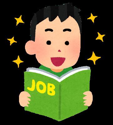 Job kyuujinshi man happy