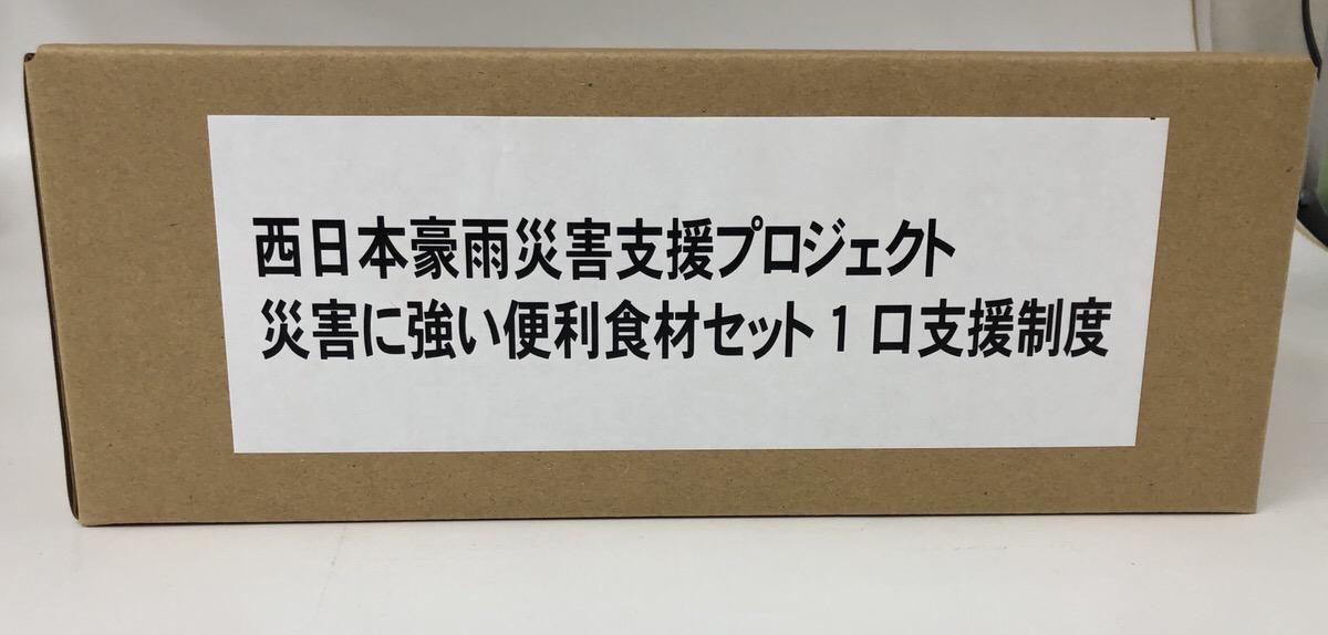 自分の災害対策をしながら西日本豪雨災害の支援ができるプロジェクト