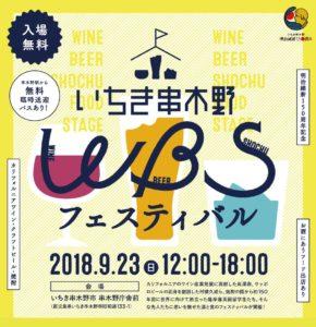 いちき串木野WBSフェスティバル @ いちき串木野市串木野庁舎前 | いちき串木野市 | 鹿児島県 | 日本