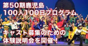 第50期鹿児島100人100日ミュージカルプログラムキャスト募集!