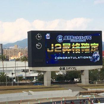 【超超超速報!!!】鹿児島ユナイテッドFC、J2昇格決定!!!