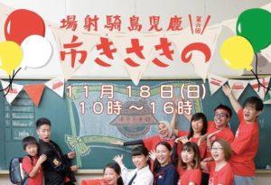第六回 のきさき市@鹿児島騎射場 @ 鹿児島市騎射場 | 鹿児島市 | 鹿児島県 | 日本