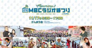 MBCラジオまつりinかんまちあ2018 @ かんまちあ | 鹿児島市 | 鹿児島県 | 日本