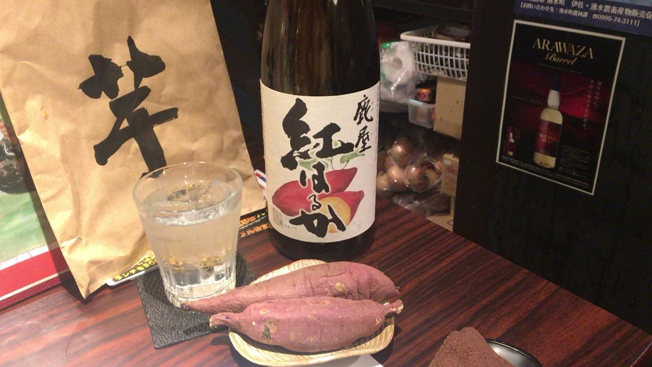 【感動サツマイモ】芋焼酎と焼き芋の相性の良さを知らずに鹿児島の焼酎は語れない【和総】(PR))