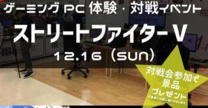 『ストリートファイターⅤ』ゲーミングPC体験・対戦イベント @ アプライド鹿児島店 | 鹿児島市 | 鹿児島県 | 日本