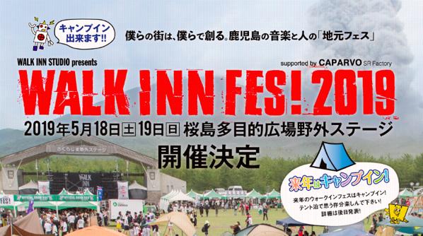 WALK INN STUDIO presents WALK INN FES! 2019情報まとめ
