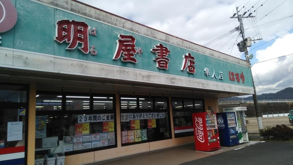 【悲報】僕の青春、明屋書店隼人店が2019年1月31日に閉店【霧島市】