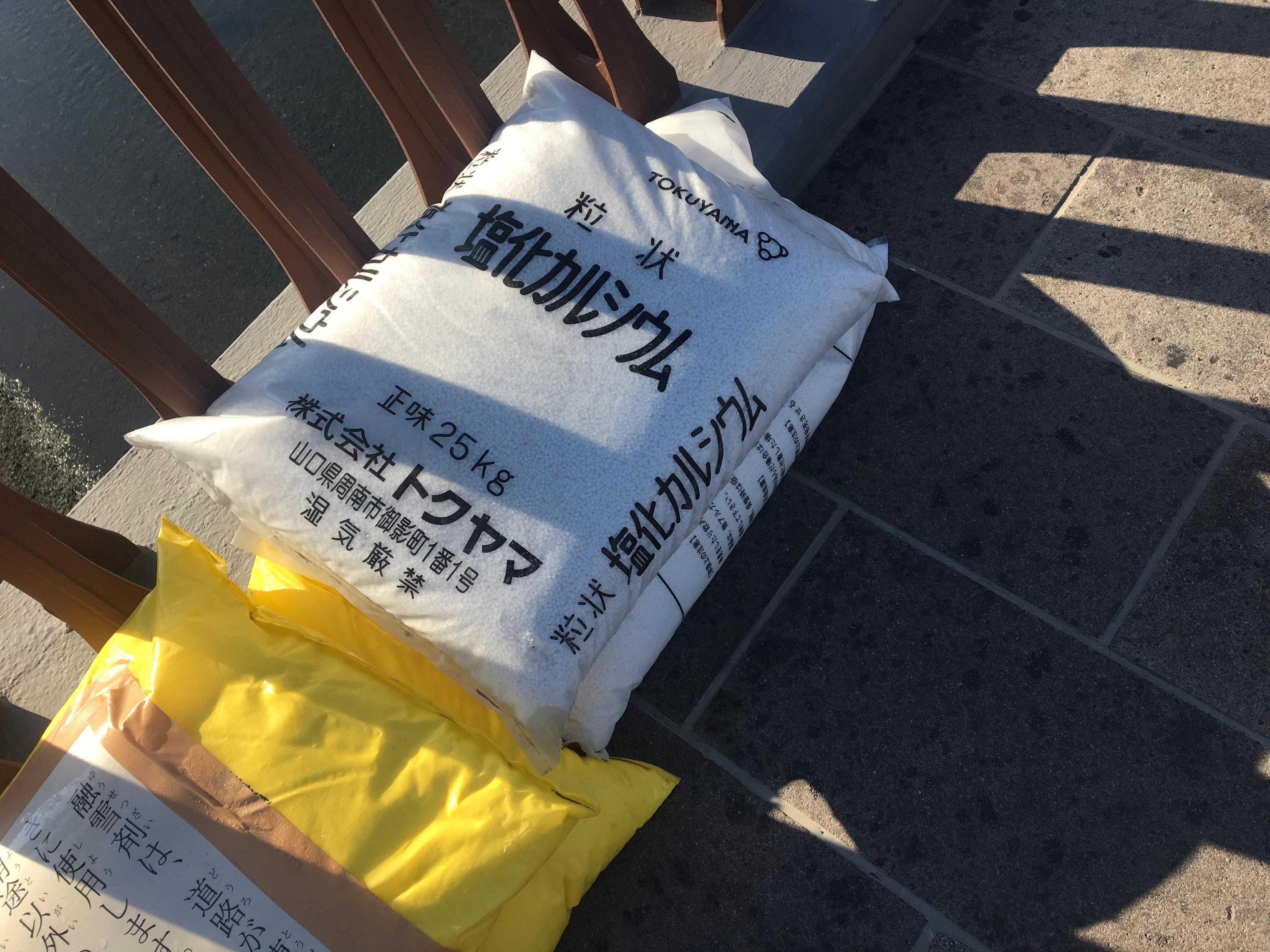 【鹿児島の冬は寒い】道路や橋に置かれている「塩化カルシウム」の値段をネットで調べてみた【メルカリ・ヤフオク】